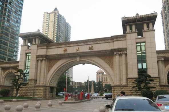 河北省恒大地产项目