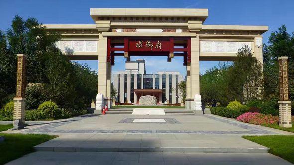 北京琨御府