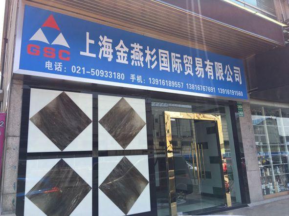 """""""珍得""""玉上海经销商展示厅正式对外开放"""