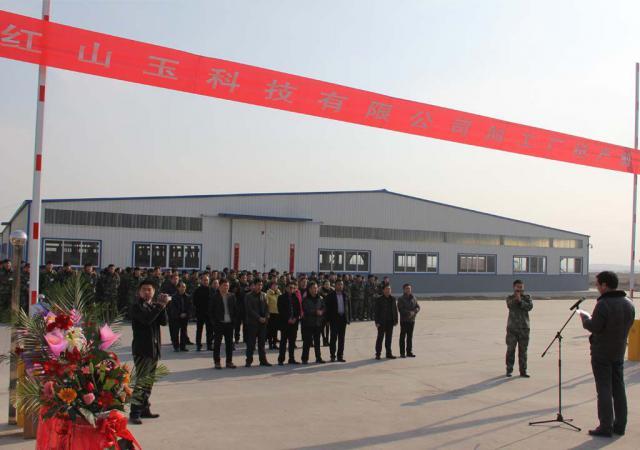 辽宁红山玉科技有限公司加工场于2014年3月1日剪彩开始投入生产